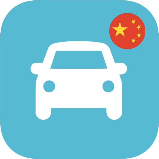 China Driving Theory Test 2018