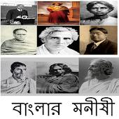 Banglar Monishi | বাংলার মনিষী