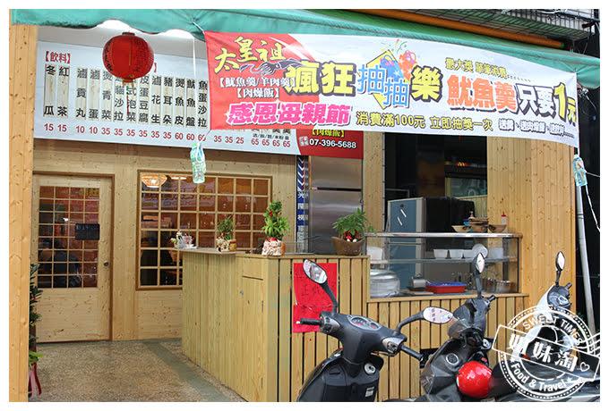 太皇祖魷魚羹2