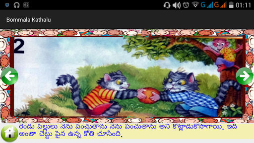 Bommala Kathalu Telugu Stories