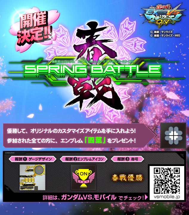 spotinfo_SPRING BATTLE_2017