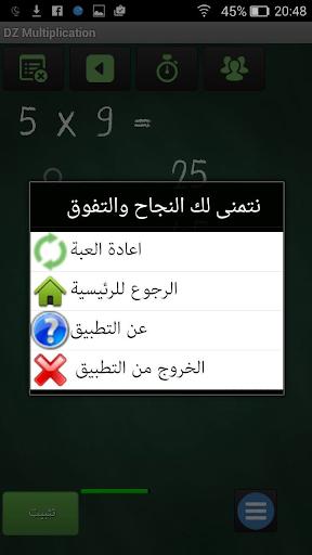 DZ Multiplication 1.0 screenshots {n} 7