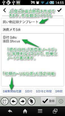 Evernoteかんたん送信メモアプリBridgeEverのおすすめ画像5