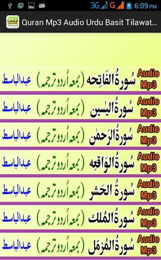 Basit Urdu Quran Tilawat Audio