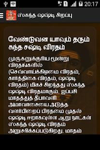 Vel Muruga - வேல் முருகா - náhled