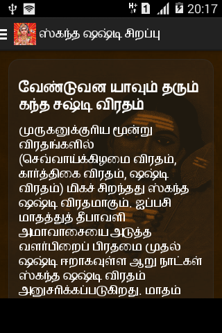 kantha sasti kavasam tamil pdf