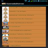 Kannada Stotras