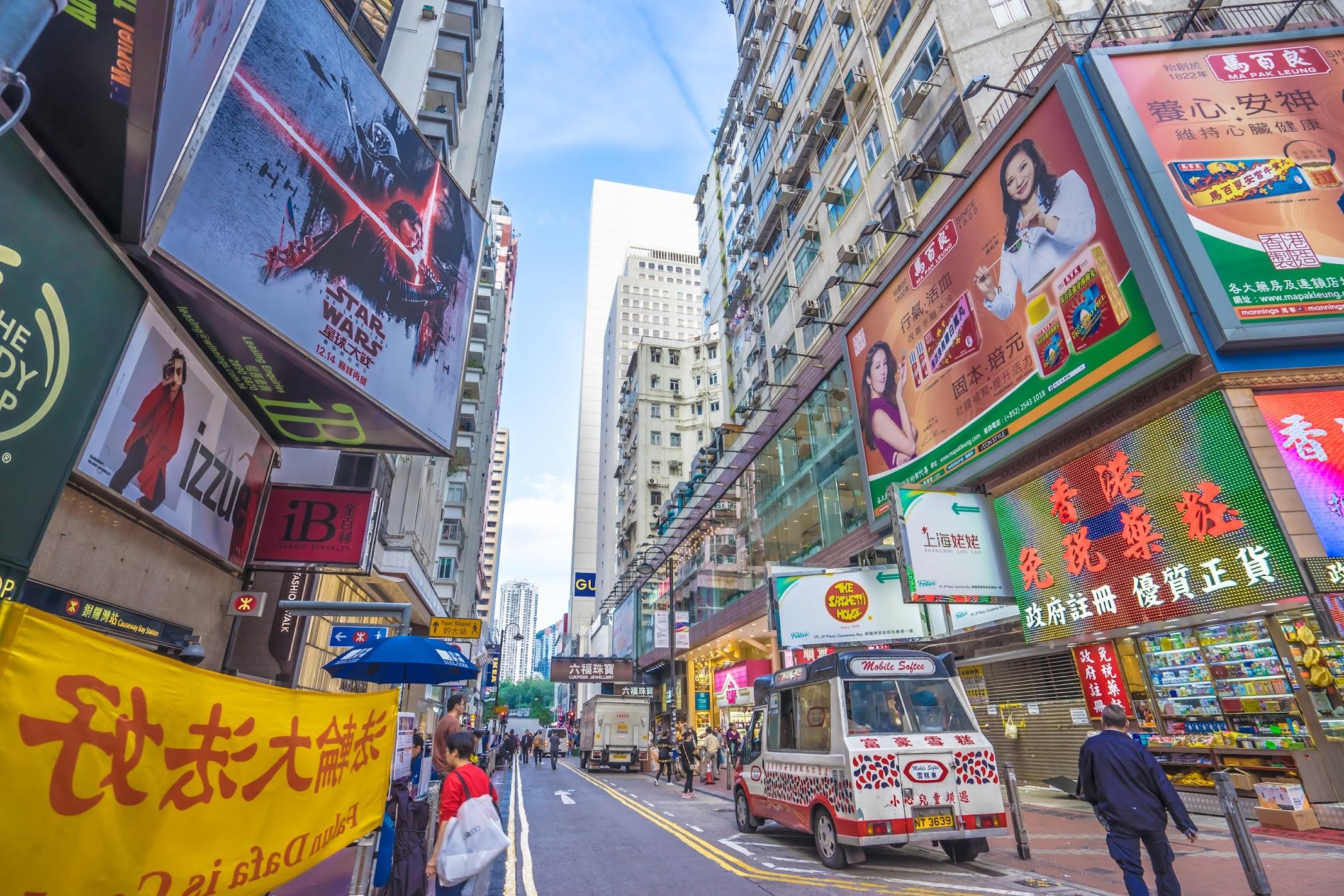香港 銅鑼湾3