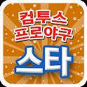 컴투스 프로야구 2016 무료 스타 icon