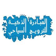 Sudan Tourism