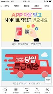 하이마트 - 가전/쇼핑/마트/할인/온라인혜택 screenshot 02