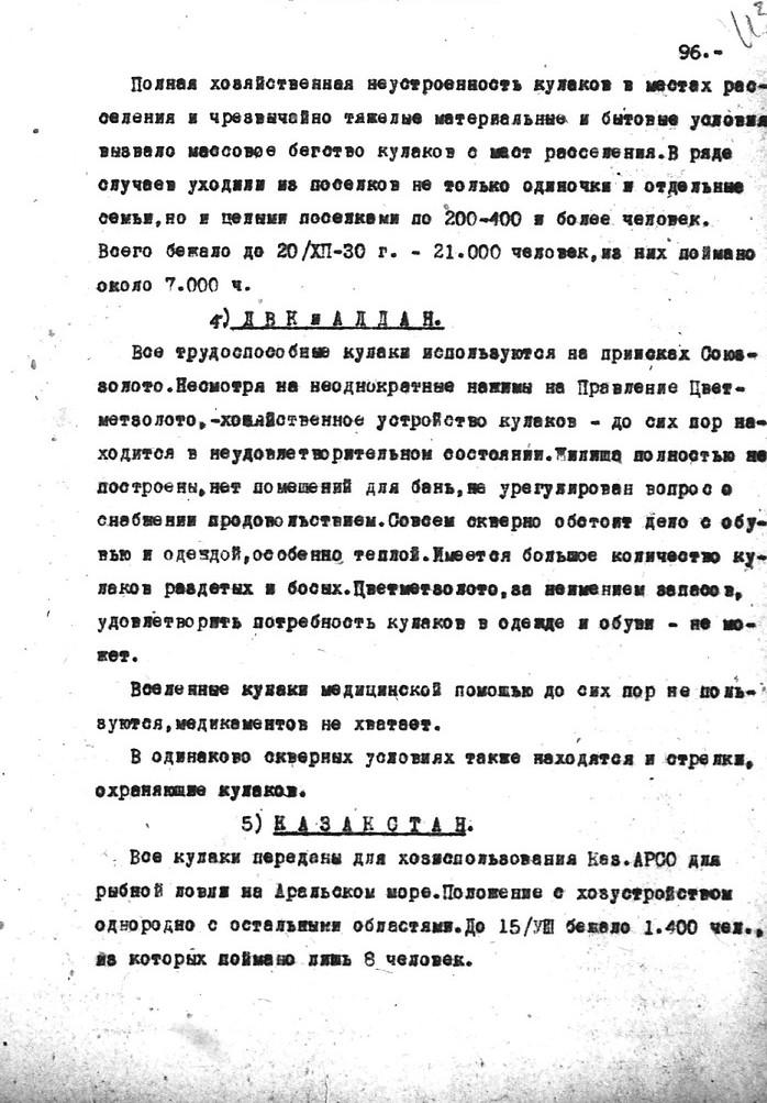 Лист 9. Источник: ГА РФ.Ф.Р-9414.Оп.1.Д.1943.Л.114 Докладная записка ОГПУ о высланных кулаках 2-й категории от 9 февраля 1931 года