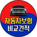 자동차보험다모아 - 자동차보험다이렉트 비교 icon