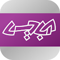 آبادیس - دیکشنری، مترجم و لغت نامه دهخدا icon
