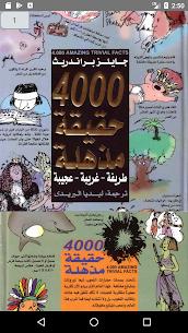 كتاب 4000 حقيقة مذهلة 2