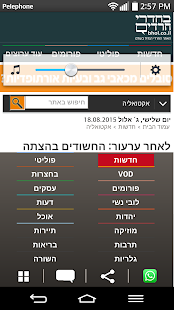 ‫בחדרי חרדים‬‎- screenshot thumbnail