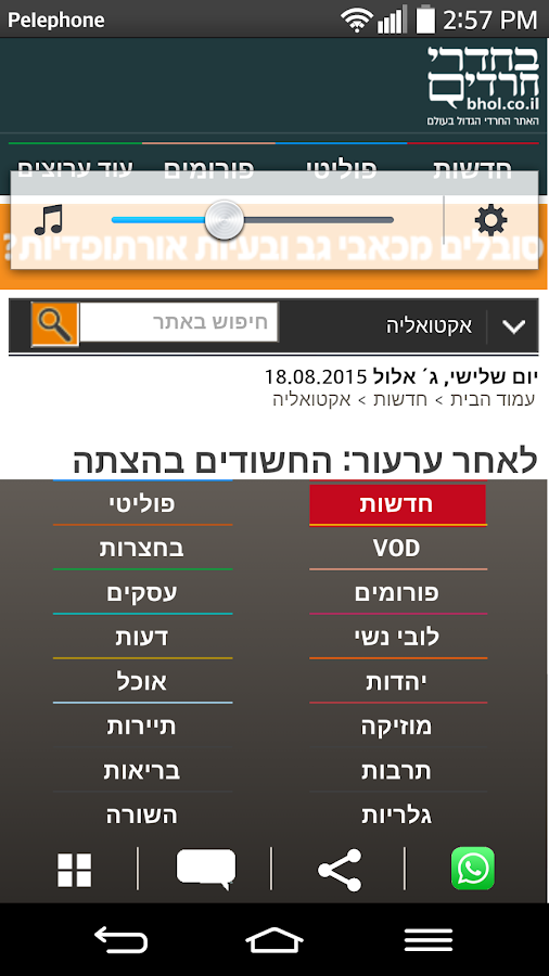 ‫בחדרי חרדים‬‎- screenshot