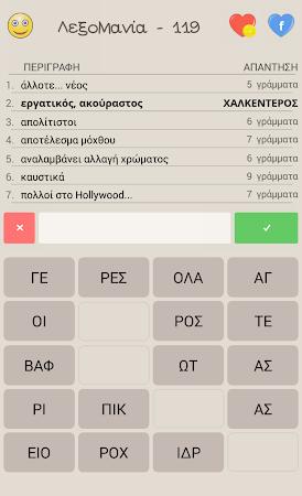 ΛεξοΜανία 5.60 screenshot 2091164