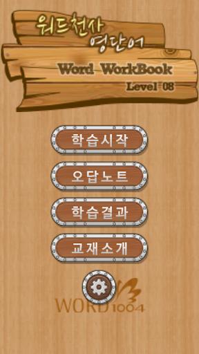 워드천사 워드 V2 Level08