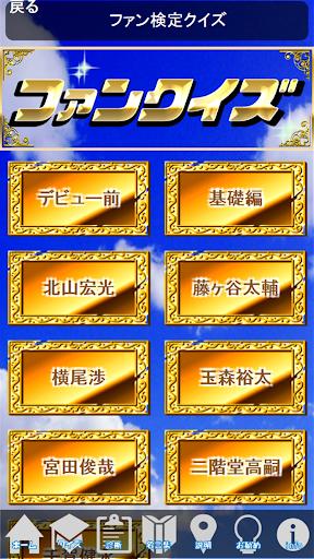 クイズ&相性診断for Kis-My-Ft2~キスマイ検定~ screenshot 13