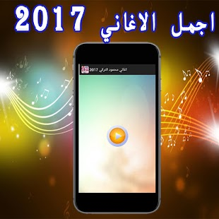 اغاني محمود التركي 2017 - náhled