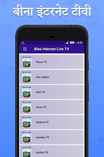 अब इंटरनेट के बिना टीवी देखना Prank for PC