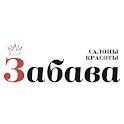 "Сеть Салонов Красоты ""Забава"" icon"