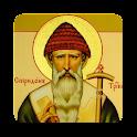 Акф. Спиридону Тримифунтскому icon