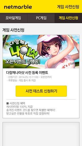 넷마블 - Netmarble screenshot 4