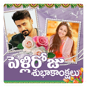Telugu Wedding Day Photo Frames Wishes / Greetings
