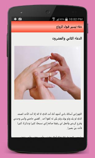 دعاء تيسير قبول الزواج screenshot 4