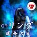 CRリング 運命の日 - Androidアプリ