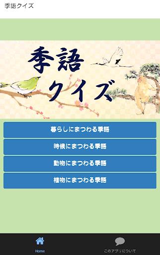 季語クイズ(日本の四季)
