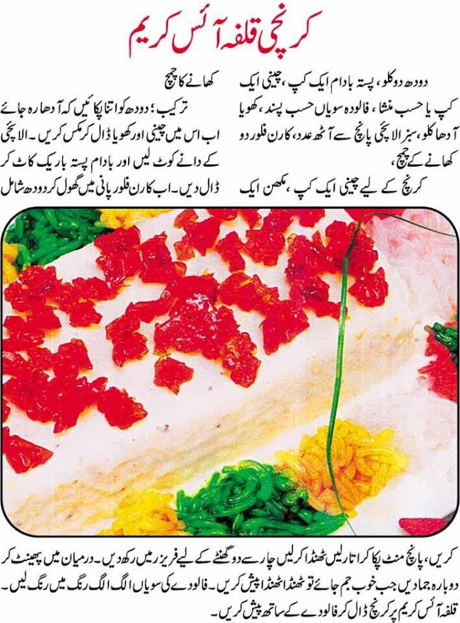 Icecream recipes in urdu android apps on google play icecream recipes in urdu screenshot forumfinder Gallery