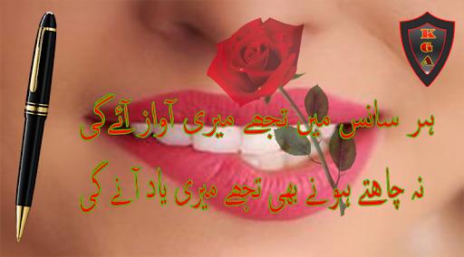 New Latest Urdu Poetry 2016