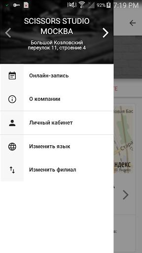 Scissors App 10.71.2 screenshots 2