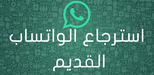 استرجاع الواتساب القديم Prank app (apk) free download for Android/PC/Windows screenshot