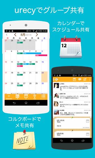 urecy グループでスケジュール共有 カレンダー共有アプリ