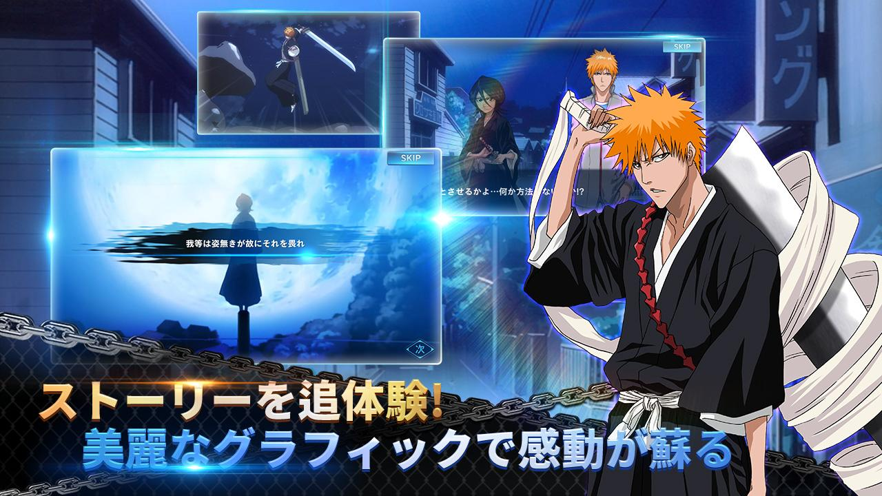 LINE BLEACH -PARADISE LOST-- screenshot