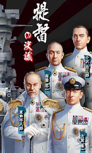 大戦艦ー海の覇者 Screenshot