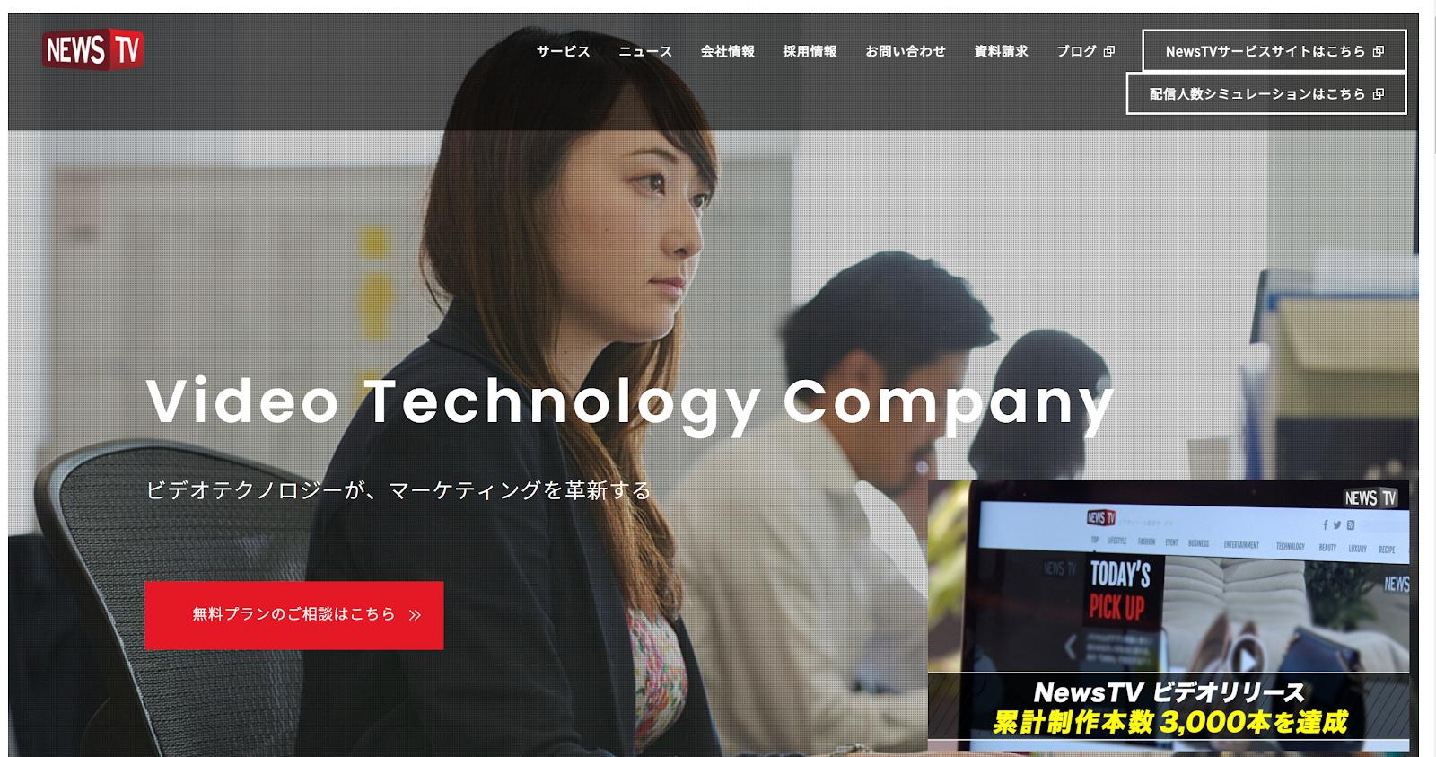 株式会社NEWS TV:動画制作費0円、独自のプラットフォームでPR