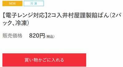 井村屋オンラインショップ