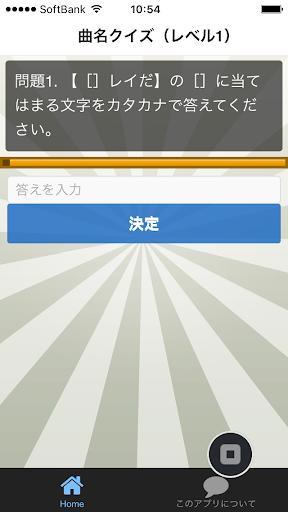 無料娱乐Appの曲名穴埋めクイズ・W-inds.編 |記事Game