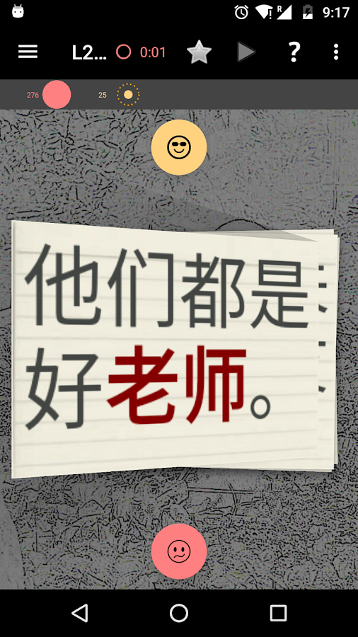 HSK Magic Chinese- screenshot