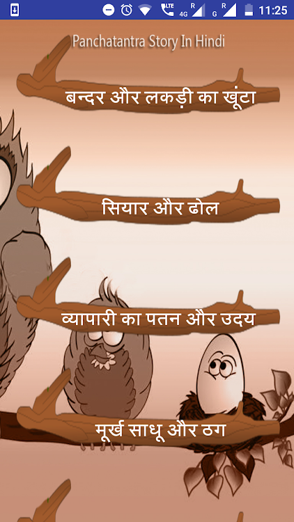 Panchatantra Storys – (Android Apps) — AppAgg