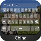 China Keyboard Theme