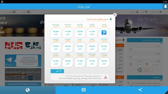 ‫ایران چارتر - Iran Charter‬‎- screenshot thumbnail