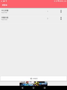 KTV 練習曲 screenshot 5