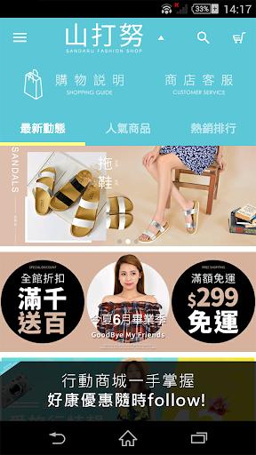 山打努:掌握時下最流行服飾美鞋