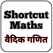 Shortcut Maths - Vedic Maths
